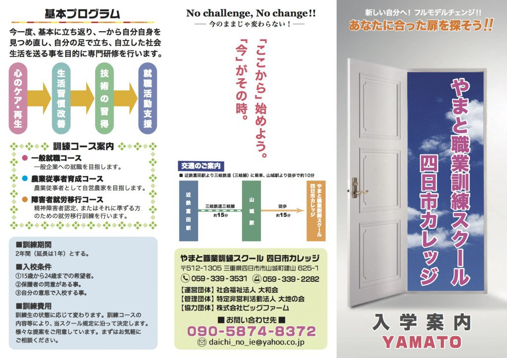 yamato-school01
